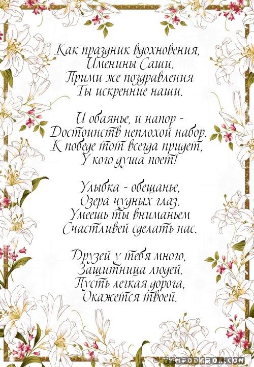 Скучай смешные, стихи на открытках с именем александр