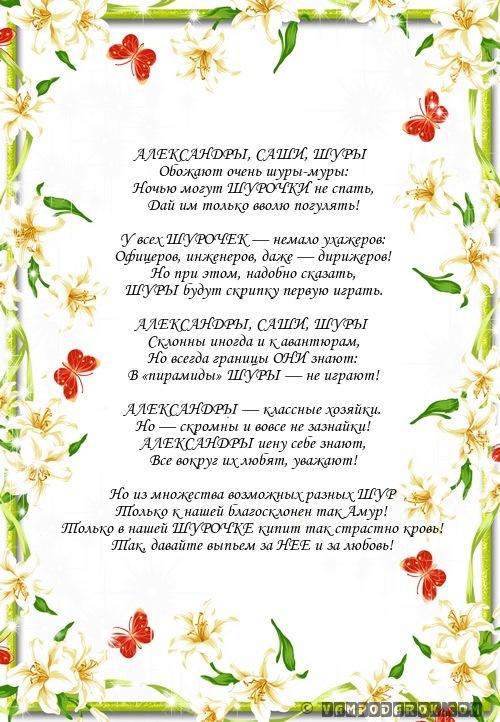 Поздравления с днем рождения александра короткое