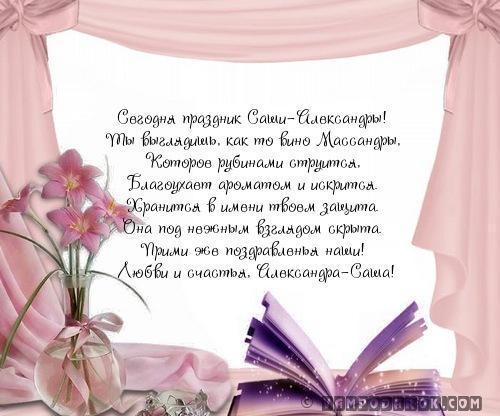 Поздравления с днём рождения девушке по именам