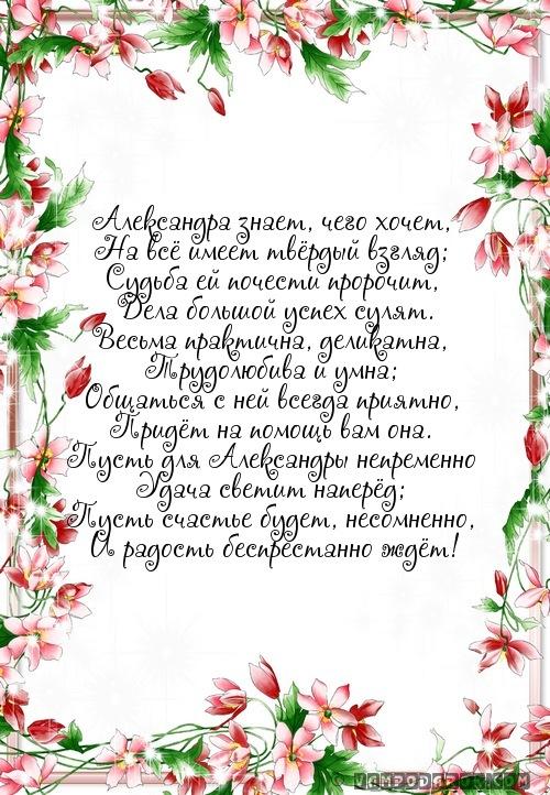 Открытки поздравления с днем рождения мужчине александру в стихах красивые, детьми летом как