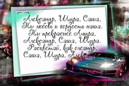 пожелание Саше, Шуре, Александру…