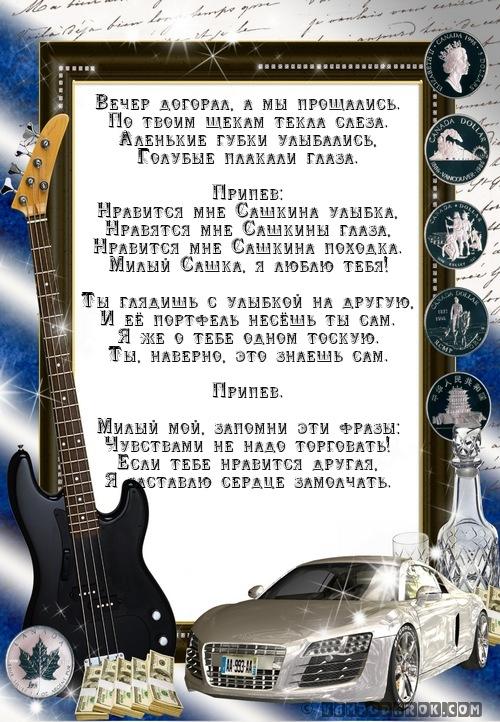 Текст песни с именем Сашка.