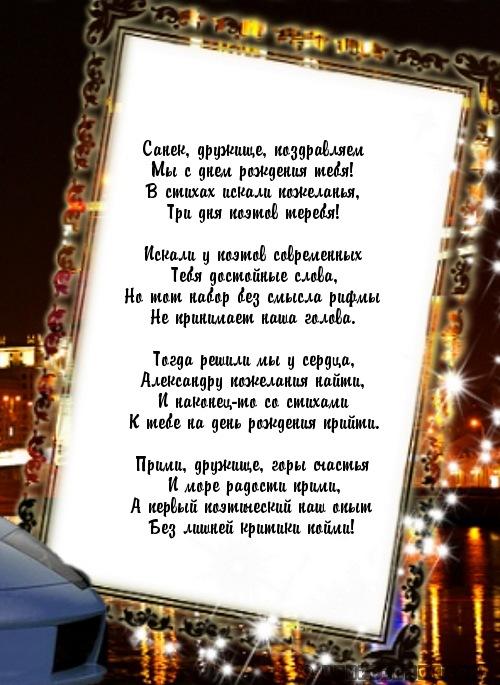поздравление Саше, Александру с днем рождения…