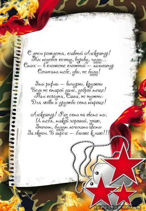 поздравление в стихах с днем рождения Александру…