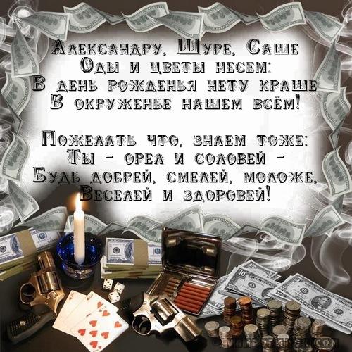 Александру, Шуре, Саше…