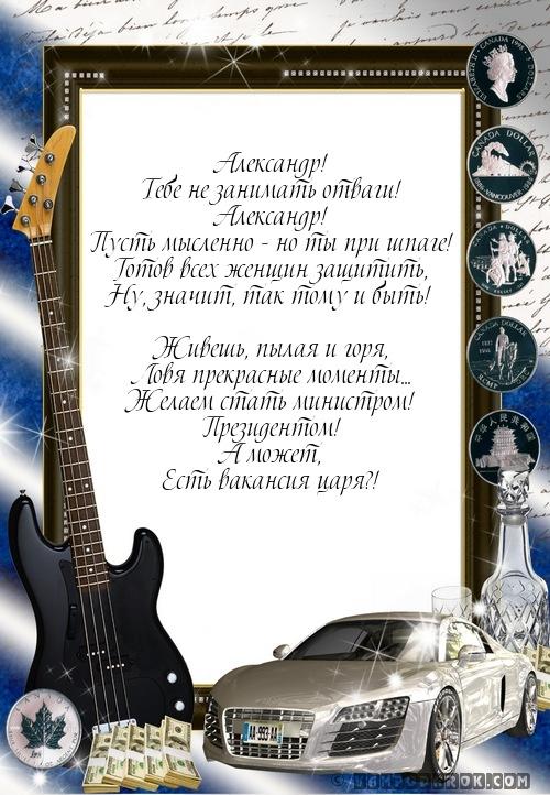 Александр!…