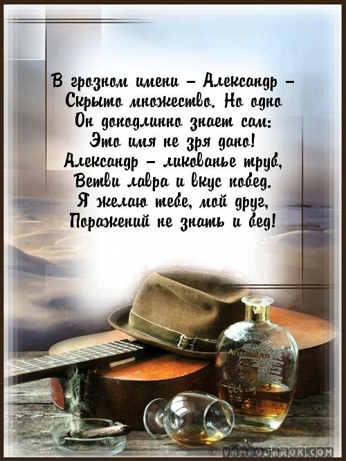 Поздравления с днем рождения в картинках и стихах александру