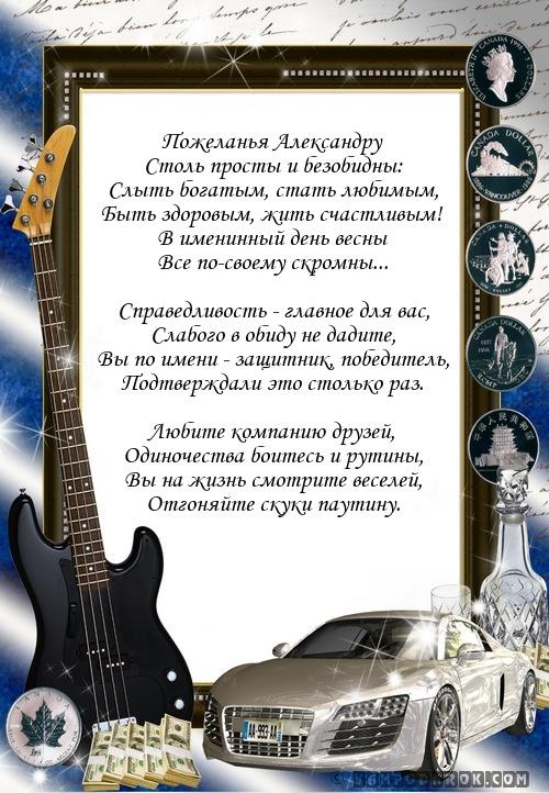Картинки, открытки поздравления с днем рождения мужчине александру в стихах красивые