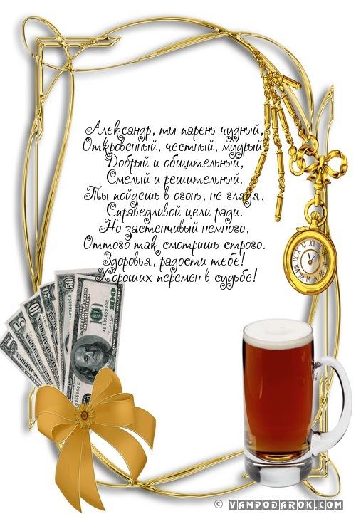 Открытки поздравления с днем рождения мужчине александру в стихах красивые, дина