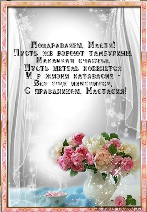 Поздравлением следователя, открытки в стихах насте