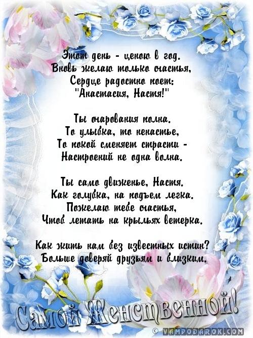 именное поздравление с днем рождения Анастасии…