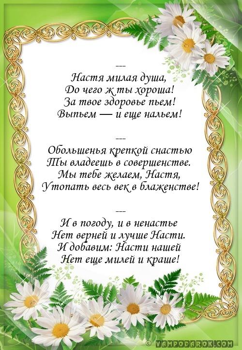 короткие sms поздравления Насте, Анастасии…
