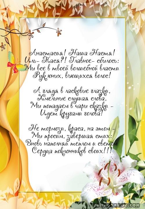 стихи-пожелания Насте ко дню рождения…
