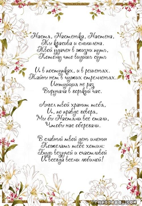 поздравления Насте с днем ангела и именинами…