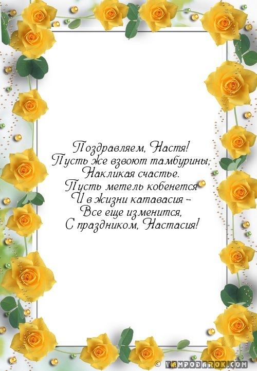 Поздравляем, Настя!…