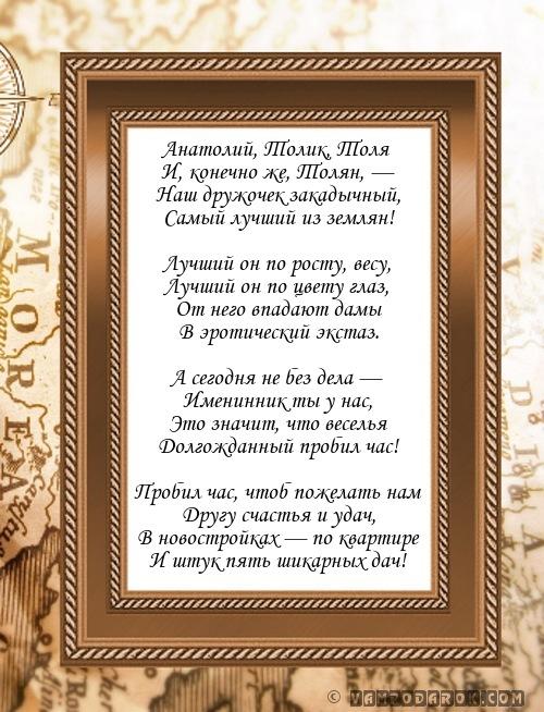 Мамы открытка, поздравления анатолию с днем рождения открытка