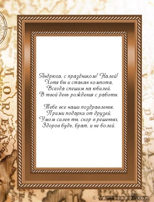 поздравление в стихах Андрею от друзей…