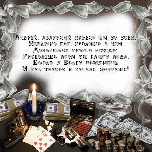 Андрей, азартный парень ты во всем,…