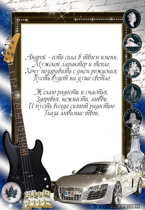 Андрей – есть сила в твоем имени,…