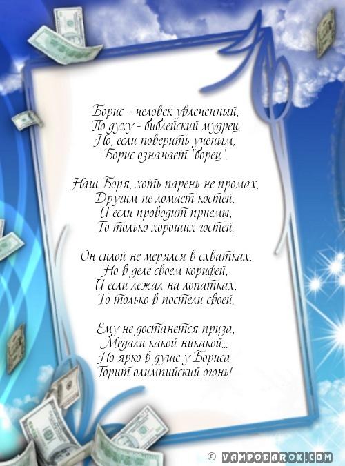 Гифки пожеланием, открытки именины у бориса