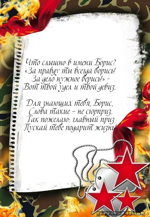 Поздравления борису с днем рождения открытки