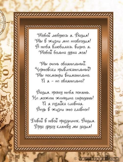 День рождения мужчине поздравление открытки с именем вадик