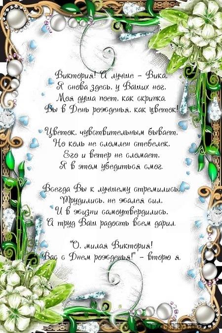 Поздравление в стихах с днём рождения виктории 33