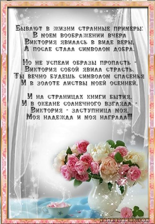 Поздравление в стихах с днём рождения виктории 49