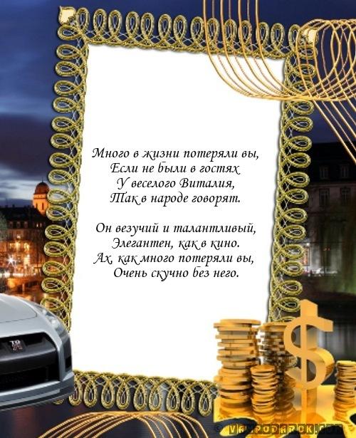 Анатолий с днем рождения поздравления с