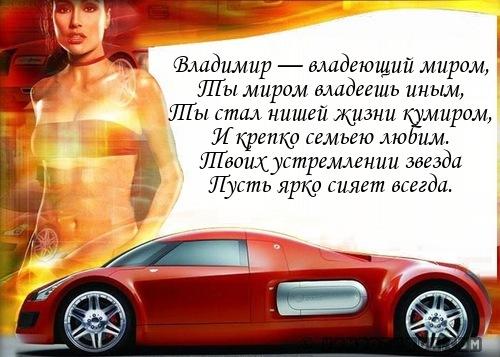 Владимир — владеющий миром,…