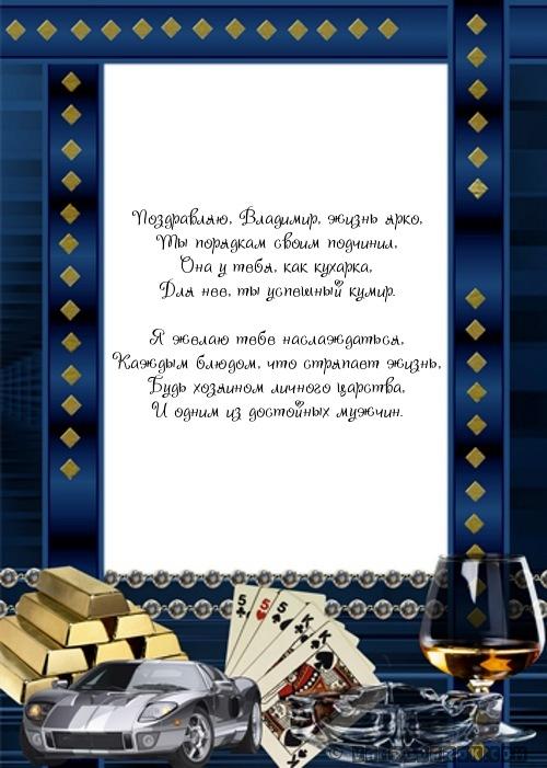 Поздравляю, Владимир, жизнь ярко,…