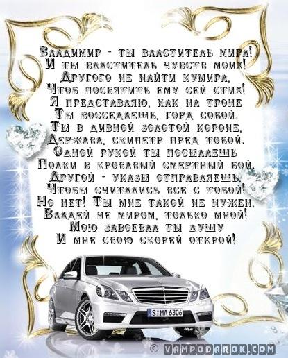 Поздравление любимому Владимиру.