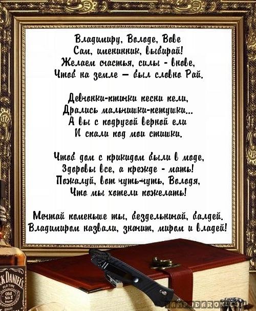 Владимир, Володя, Вова…