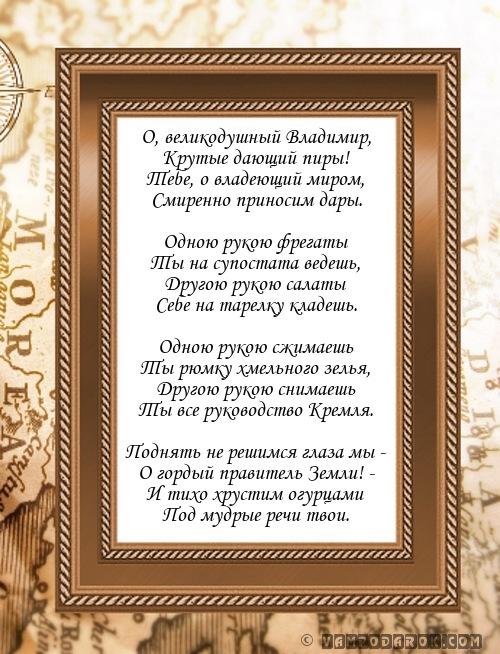 стихотворение о Владимире…