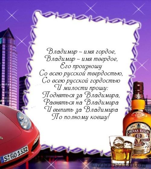 Владимир - имя гордое,…
