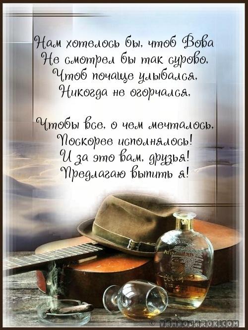 пожелания в стихах Володе ко дню рождения…