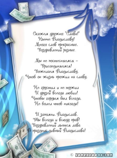 Прикольные поздравления владислава с днем рождения