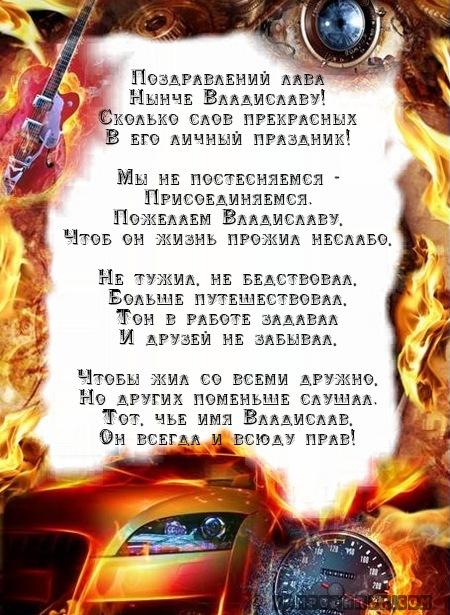 Открытка с днем рождения владиславе, ртутной свадьбой
