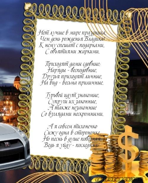 Открытка с юбилеем владиславу