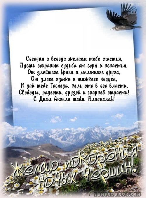 Поздравления для владиславы
