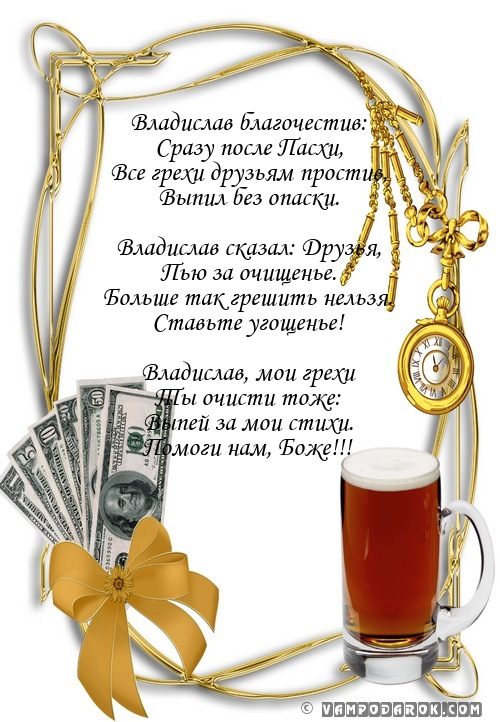 С днем ангела владислава открытки