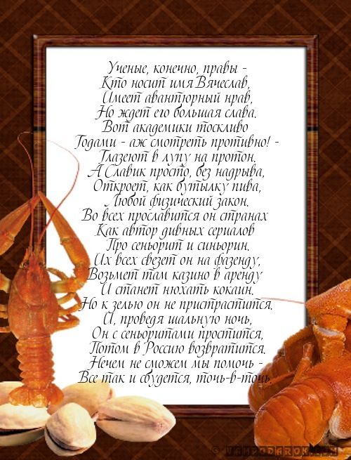 казино стихотворение про