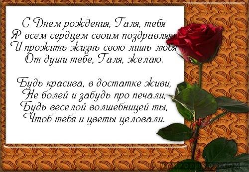 Поздравления с днём рождения галине в стихах прикольные 63