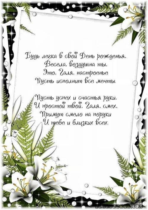 Открытки со стихами галине на день рождения, днем рождения женщине