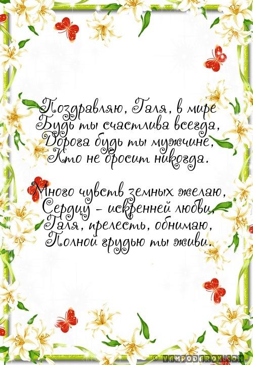 стихи поздравление про галину