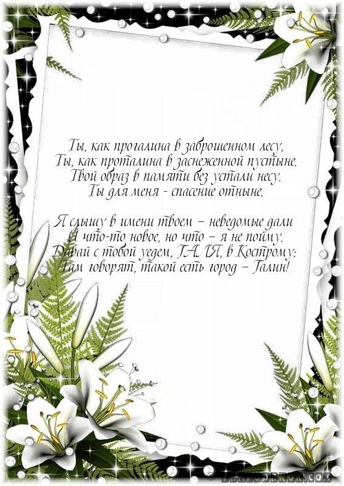 стихи с именем Галина…