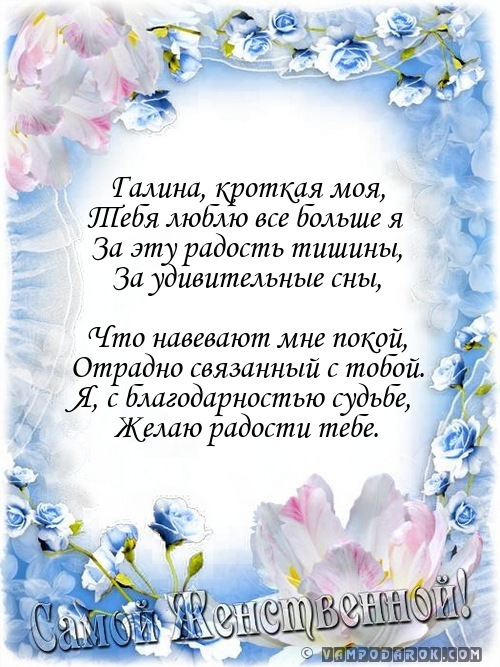 Галерей, открытка с днем рождения теще в стихах