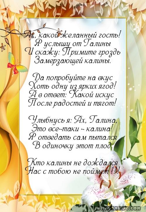 именные поздравления, Галина…