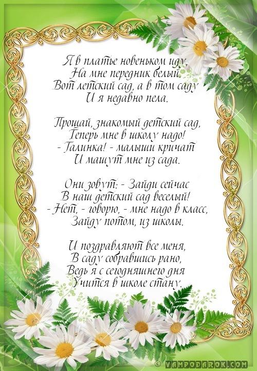 стихи знакомства по именам