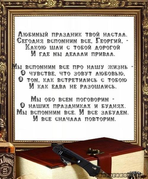 Мужчине, стихи открытки для георгия